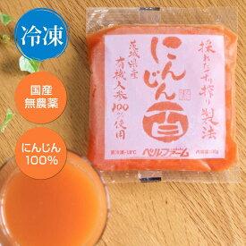 無添加 人参ジュース 100% 採れたてすり搾り製法 冷凍 にんじんジュース(キャロットジュース) 100g×30袋 ニンジンジュース