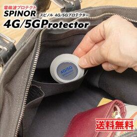電磁波防止 スピノル 4G/5Gプロテクター 持ち運び型 電磁波 対策 電磁波防止グッズ 電磁波カット 5G 電磁波対策グッズ 電磁波過敏症 スマホ テレビ Wi-fi、PCなどの 電磁波防止 SPINOR 妊婦さんに