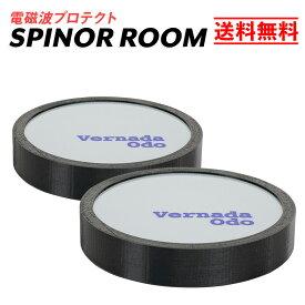 電磁波防止 スピノル ルーム お得な2個セット お部屋全部 電磁波 対策 電磁波防止グッズ 電磁波カット 5G 電磁波対策グッズ 電磁波過敏症