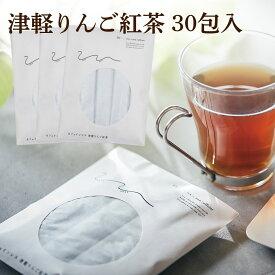 UU カフェインレス 紅茶 津軽りんご紅茶 30包入 送料無料 粉茶 粉末茶 すぐ溶ける パウダーティー デカフェ ユーユー アップルティー お茶 妊婦さんも安心