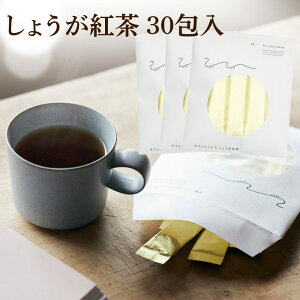 送料無料 UU カフェインレス しょうが紅茶 30包入 粉茶 粉末茶 パウダーティー ユーユー デカフェ ジンジャー ティー 生姜茶 ショウガ茶