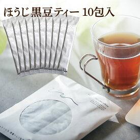 UU カフェインレス ほうじ黒豆茶 10包入 送料無料 粉茶 粉末茶 紅茶 黒豆 ほうじ茶 デカフェ すぐ溶ける パウダーティー ユーユー お茶 妊婦さんも安心