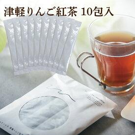 UU カフェインレス 紅茶 津軽りんご紅茶 10包入 送料無料 粉茶 粉末茶 デカフェ すぐ溶ける ユーユー アップルティー お茶 妊婦さんも安心