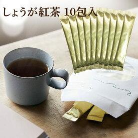 UU カフェインレス しょうが紅茶 10包入 送料無料 デカフェ 粉茶 粉末茶 パウダーティー ユーユー ジンジャー ティー 生姜茶 ショウガ茶