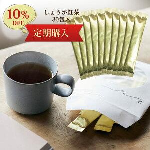 【お得な定期購入10%OFF】UU カフェインレス しょうが紅茶 30包入 送料無料 粉茶 粉末茶 パウダーティー ユーユー デカフェ ジンジャー ティー 生姜茶 ショウガ茶