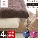 今治タオル フェイスタオル 薄手で乾きやすい 同色4枚セット まとめ買い 日本製 34cm×80cm