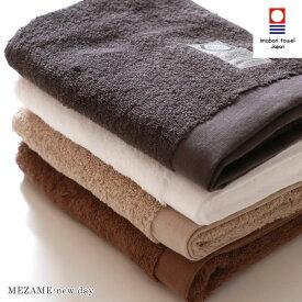 【今治タオル】 MEZAME フェイスタオル1枚 (選べる4色) 高品質タオル【Hi Newタオル】【送料無料】