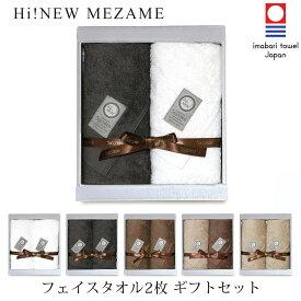 【今治タオル】 MEZAME フェイスタオル2枚 ギフトセット (選べる4色) 高品質タオル 【Hi Newタオル】【ホテル仕様】【送料無料】