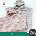 今治タオル 赤ちゃん 出産祝い バンビ 湯上りポンチョ【送料無料】【smtb-kd】