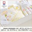今治タオル 赤ちゃん 出産祝い MAKE-FRIENDS ベビーギフト(C)セット(バスタオル×1・ガーゼフェイスタオル×4・ホック…