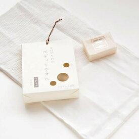 今治産 ボディータオル 女性のためのボディタオル( 日本製 国産 今治製)