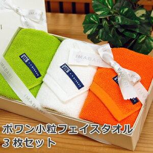 今治タオル フェイスタオル ポワン小粒フェイスタオル3枚セット(W ・OR ・G) ドラム式洗濯機対応 (ギフト 今治タオルブランド認定 日本製 国産 今治製) 刺繍は要別途料金