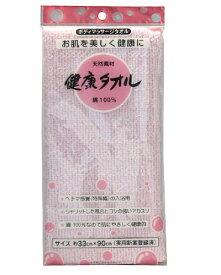 今治産 天然素材 健康タオル(ピンク) 袋入 ( 日本製 国産 今治製)
