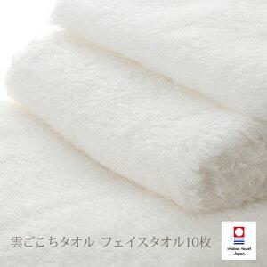 今治タオル フェイスタオル 雲ごこちフェイスタオル 10枚セット 赤ちゃんにも使える 安心タオル くもごこち 送料無料 (ギフト 今治タオルブランド認定 日本製 国産 今治製) 刺繍は要別