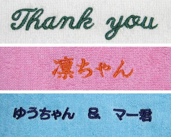 名入れ刺繍 文字の大きさ3cm角