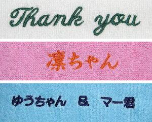 名入れ刺繍 文字の大きさ1.3cm角