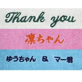 名入れ刺繍 文字の大きさ2cm角