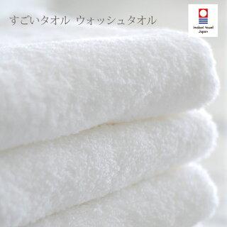 【今治タオル】すごいタオルウォッシュタオル