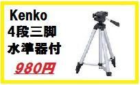 【ラッピング無料】ケンコー・トキナー Kenko Tokina 水準器付き4段三脚 トレイル DVC-0302T 【楽ギフ_包装】