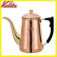 【送料無料】カリタ Kalita ハンドドリップ コーヒードリップ 日本製 銅ポット 0.7L (蝶番付)【楽ギフ_包装】【***特別価格***】