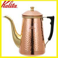 【送料無料】カリタ Kalita ハンドドリップ コーヒードリップ 日本製 銅ポット 1.5L (蝶番付)【楽ギフ_包装】【***特別価格***】