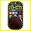 リーベックス REVEX LEDライト 人感センサーで光る パトピカ SLR80R レッド【楽ギフ_包装】【***特別価格***】