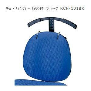 【ナカバヤシ】 【ロアス】チェアハンガー 服の神 ブラック【RCH-101BK】【楽ギフ_包装】