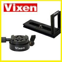 【送料無料】ビクセン Vixen ポラリエ 回転機構付 クイックリリースプレートセット クイックリリースクランプセット 35528-0【楽ギフ_包装】【***特別価格***】