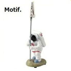 セトクラフト Motif. メモホルダー SR-1232-83 アストロノーツ【楽ギフ_包装】