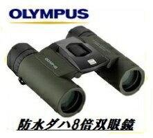 【送料無料】OLYMPUS・オリンパス 8×25 WP II GR 折りたためてコンパクト 8倍防水双眼鏡 8×25 WP II フォレストグリーン【楽ギフ_包装】【***特別価格***】