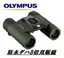 【送料無料】OLYMPUS・オリンパス 8×25 WP II GR 折りたためてコンパクト 8倍防水双眼鏡 8×25 WP II フォレストグリ…