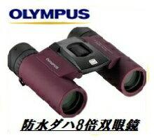 【送料無料】【ラッピング無料】OLYMPUS・オリンパス 8×25 WP II DP 折りたためてコンパクト 8倍防水双眼鏡 8×25 WP II ディープパープル【楽ギフ_包装】【***特別価格***】