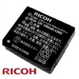 【ゆうパケットで送料無料】【代引き不可】RICOH・リコー 純正リチャージャブルバッテリー 充電池 DB-65【***特別価格***】