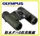 【送料無料】OLYMPUS・オリンパス 折りたためてコンパクト 8倍防水双眼鏡 8×25 WP II フォレストグリーン【楽ギフ_包装】【***特別価格***】
