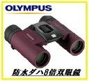 【送料無料】【ラッピング無料】OLYMPUS・オリンパス 折りたためてコンパクト 8倍防水双眼鏡 8×25 WP II ディープパープル【楽ギフ_包装】【***特別価格***】