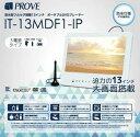 【送料無料】PROVE 防水型フルセグ搭載13インチ 地上デジタル ポータブルDVDプレーヤー IT-13MDF1-IP【楽ギフ_包装】