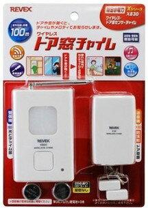 REVEX・リーベックス 玄関などセンサーチャイムセット X830【楽ギフ_包装】