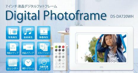【送料無料】【ラッピング無料】ZOX・レッドスパイス 7インチデジタルフォトフレーム ZB-G720【楽ギフ_包装】【***特別価格***】