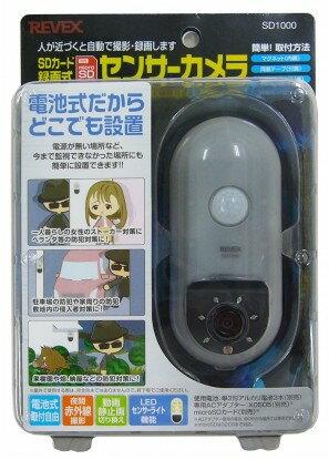 【送料無料】リーベックス REVEX 防犯カメラ SDカード録画式センサーカメラ SD1000【楽ギフ_包装】【***特別価格***】