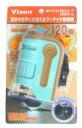 【ゆうパケット送料無料】【代引き不可】Vixen・ビクセン ポケットマイクロスコープ 120ズーム ズーム式携帯型顕微鏡…