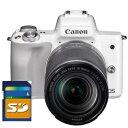 【送料無料】Canon・キヤノン ミラーレスカメラ EOS Kiss M・EF-M18-150 IS STM レンズキット ホワイト【楽ギフ_包装】【***特別価格***】