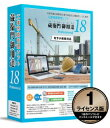 【送料無料】ルクレ 工事写真管理ソフト 蔵衛門御用達18 Professional 完売の場合は後継の2020となります【楽ギフ_包…