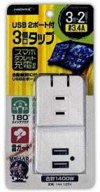 HIDISC・ハイディスク USB 2ポート付き3個口タップ 3個口+2USB HDUTTC3U2WH【楽ギフ_包装】【***特別価格***】