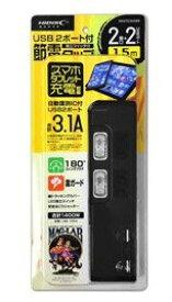 HIDISC・ハイディスク HDUTC2U2BK USB 2ポート付き節電独立スイッチ付きタップ 2個口+2USB 1.5m HDUTC2U2BK【楽ギフ_包装】【***特別価格***】