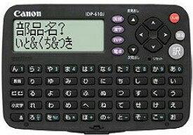 【ゆうパケットで送料無料】【代引き不可】Canon キヤノン電子辞書 IDP-610J【楽ギフ_包装】【***特別価格***】
