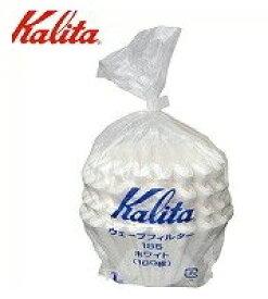 カリタ Kalita ハンドドリップ ウェーブドリッパー185 コーヒーフィルター ウェーブフィルター185 ホワイト 100枚