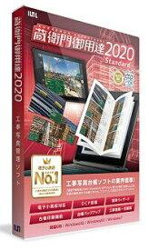 【送料無料】ルクレ 工事写真管理ソフト 蔵衛門御用達2020 Standard GS20-N1【楽ギフ_包装】【***特別価格***】