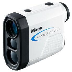 【送料無料】Nikon・ニコン COOLSHOT 20 GII 直線距離専用モデルゴルフ用レーザー距離計 クールショット COOLSHOT 20 GII【楽ギフ_包装】