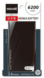 【送料無料】maxell マクセル MPC-T6200PBK スマホ モバイルバッテリー 安心の日本製 PSEマークOK 【もち充】【楽ギフ_包装】【***特別価格***】