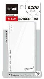 【送料無料】maxell マクセル MPC-T6200PWH スマホ モバイルバッテリー 安心の日本製 PSEマークOK 【もち充】【楽ギフ_包装】【***特別価格***】
